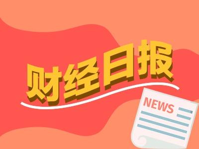 财经早报:沪深交易所竞争格局酿变 北上资金连续8日净卖出