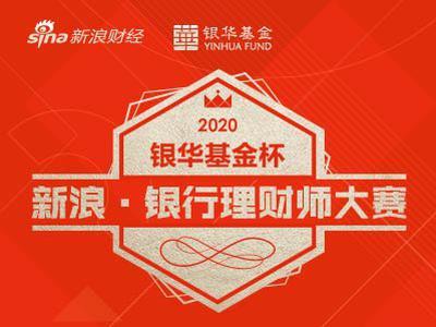 全国十佳银行理财师诞生 2020银华基金杯新浪银行理财师大赛