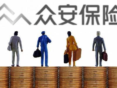 中泰国际:众安在线获中证监批准H股全流通计划申请