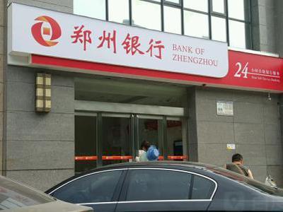 郑州银行首三季净利32.93亿人民币 按年跌8.3%