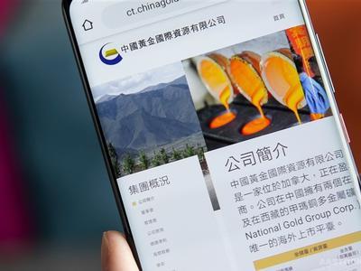 国君(香港):中国黄金国际升至中性评级 目标价11.3港元