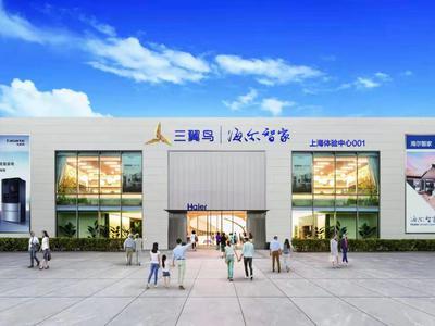 金利丰证券:海尔智家具行业优势 中线上望36港元