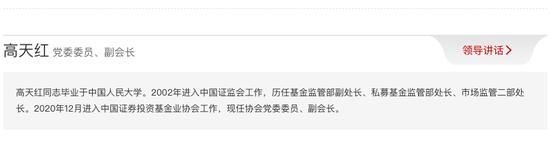 中基协副会长钟蓉萨离任 高天红接任