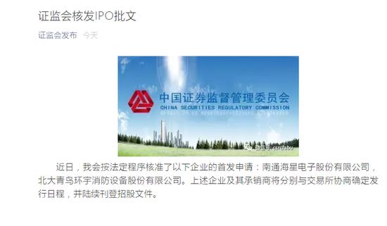 证监会今日核发2家企业IPO批文 未披露筹资金额