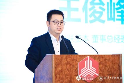 图为:安康中国项目两期班教员代表、君联本钱董事总司理王俊峰