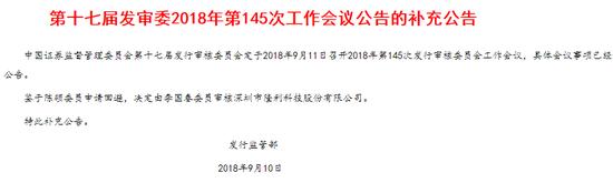 李国春昨日(9月11日)参加发审会公告