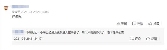 晚间公告热点追踪:东易日盛宣布终止定增 认购对象小米已成股东