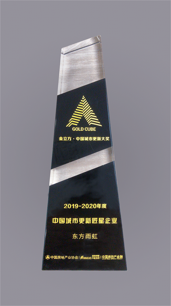 """东方雨虹获评""""2019-2020年度中国城市更新匠星企业"""""""