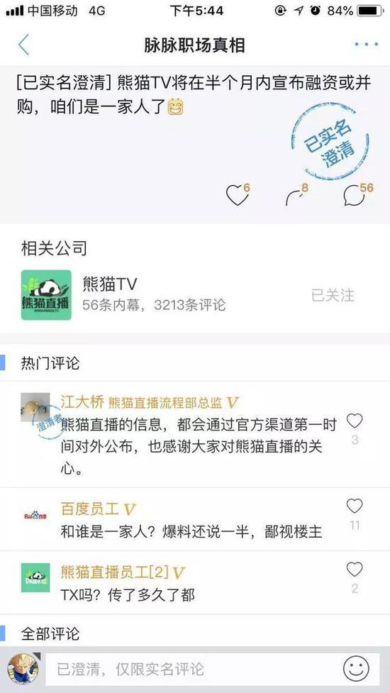 王思聪旗下熊猫直播被指资金断裂 主播出走员工离职