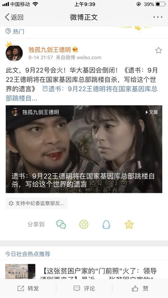 王德明微博截图