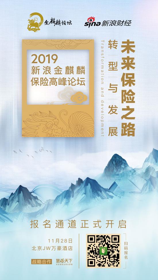 金麒麟2019保险高峰论坛将于11月28日举行 快来抢票!