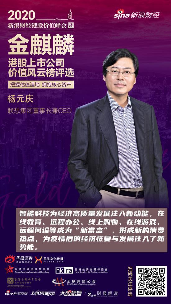 联想董事长杨元庆:智能科技为经济高质量发展注入新动能