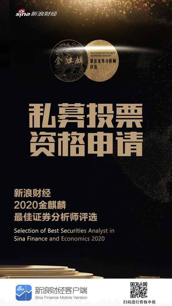 新浪财经2020金麒麟最佳分析师评选私募机构投票资格征集中