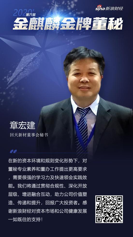 回天新材董秘章宏建荣获新浪财经第六届金麒麟·金牌董秘荣誉