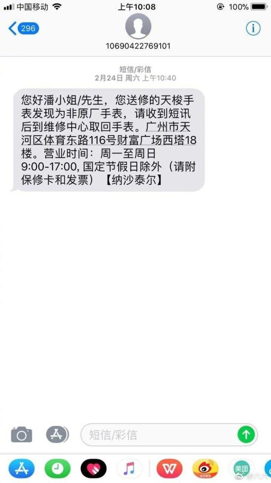 作家六六315晚上发微博再质疑京东:在微信不能说话了