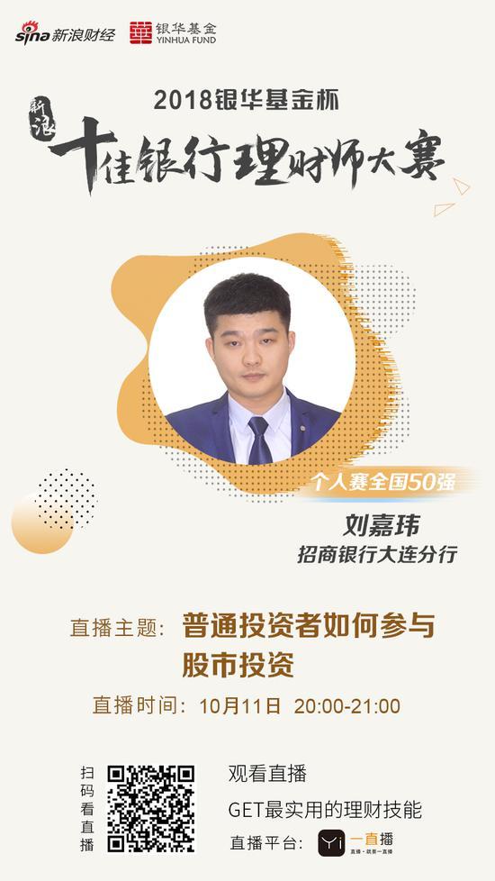 """""""刘嘉玮:普通投资者究竟如何在股市赚钱?"""