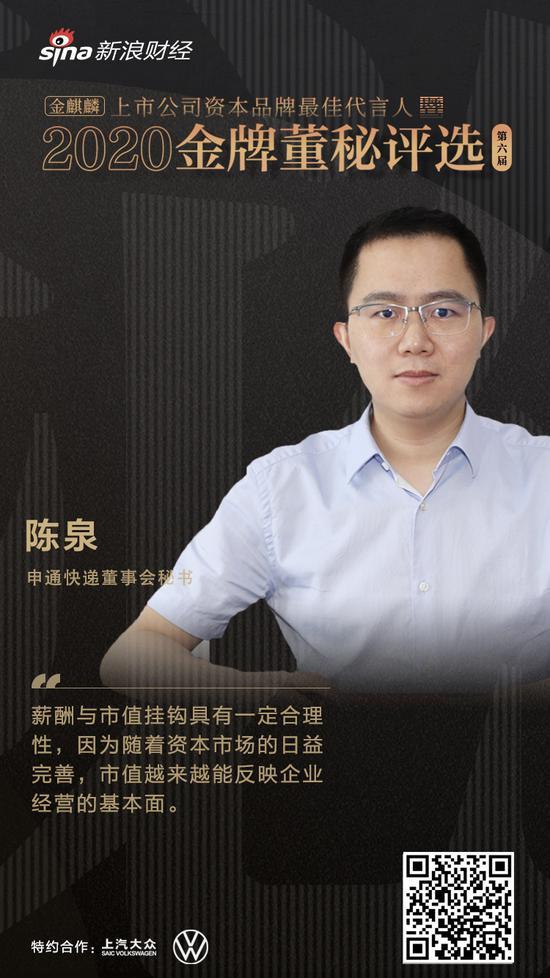 申通快递董秘陈泉:薪酬与市值挂钩具有一定合理性