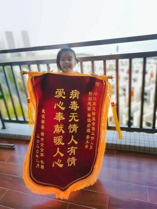 """湖北籍儿童在鼎龙湾的""""家""""赠与鼎龙湾锦旗"""