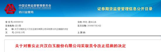雅安正兴汉白玉公司关联方占用资金 被责令改正