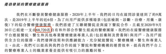 京东健康赴港上市获批 10个关键数字看懂关键业务
