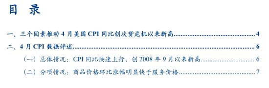 張瑜:美國CPI同比創次貸危機以來新高