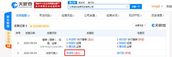 井贤栋退出北京蚂蚁佐罗科技公司法定代表人