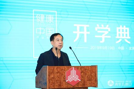 """""""健康中国-产业领袖""""项目二期班扬帆起航"""