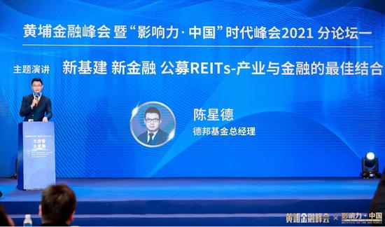 德邦基金总经理陈星德:公募REITs开辟万亿资产配置新蓝海