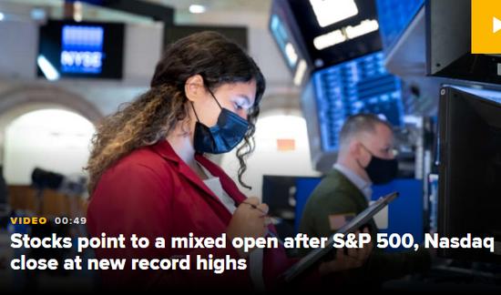 盘前:财报季本周开始 道指期货跌0.4%