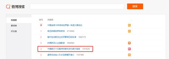 中国银行再上热搜引网友热议 系统凌晨升级被误解?