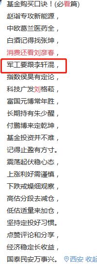 国投瑞银国家安全任职回报3.7% 军工跌停上热搜 网友:跟着李轩混,三天饿九顿