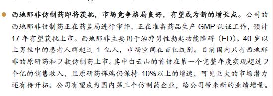 来源:西南证券研报