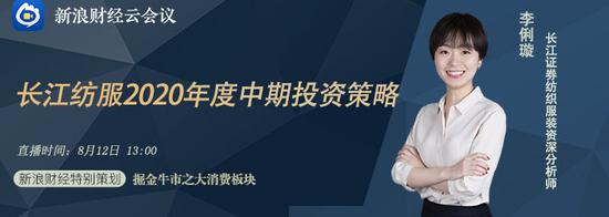8月12日长江证券、易方达、华夏、广发、天弘、华宝等直播解盘