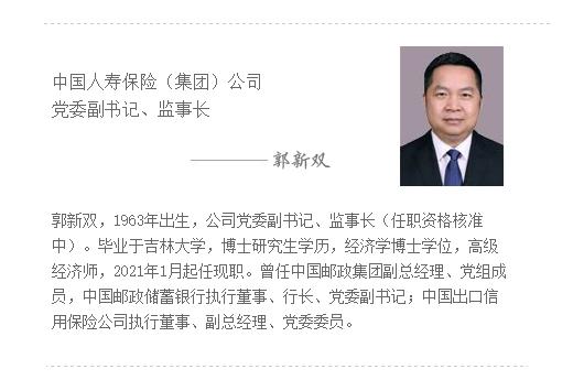 工行行长谷澍辞职赴农行任党委书记 三家大行行长空缺