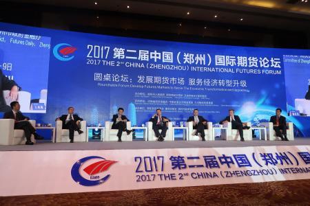 中国(郑州)国际期货论坛