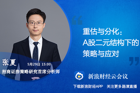招商证券张夏:新兴行业收入超过