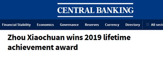 周小川获英国《中央银行》终身成就奖