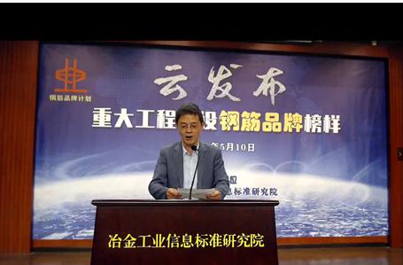 北京建龙重工集团有限公司副总裁阮小江发言