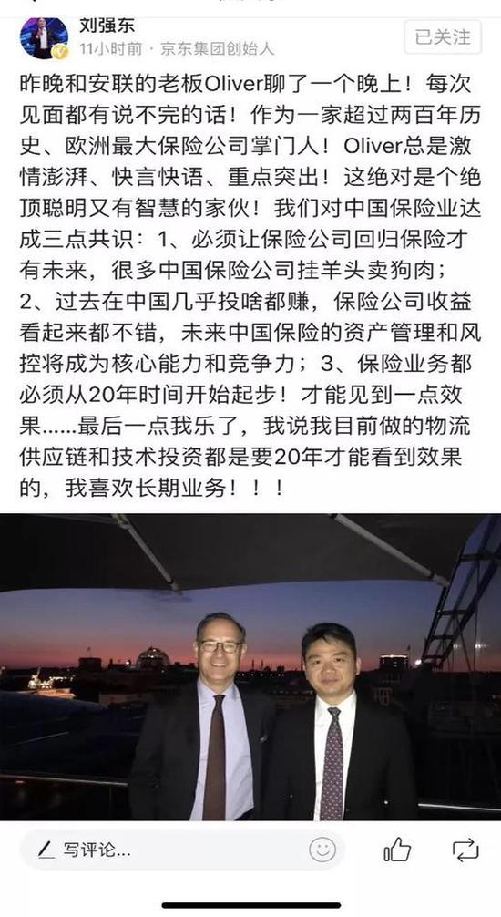 刘强东批保险挂羊头卖狗肉 同时开出资管等三大药方