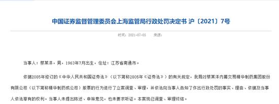 """内幕交易""""精华制药""""避损42万 东力企管总经理蔡某洋被没收违法所得"""