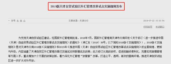 2019版天津自贸试验区外汇管理改革试点实施细则发布