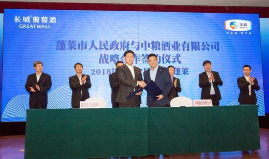 李士祎与杨升岩签约《中粮酒业有限公司与蓬莱市人民政府战略合作》