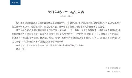 新纪元期货及其董事长戴功斌、总经理刘莎等高管遭中期协纪律惩戒