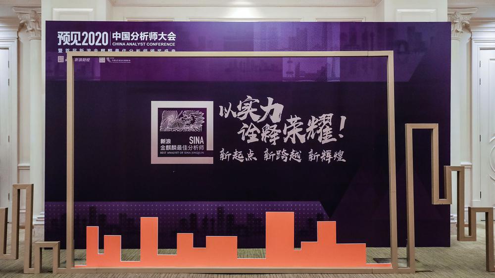 金麒麟宏观最佳分析师:外资或将加速配置中国资产
