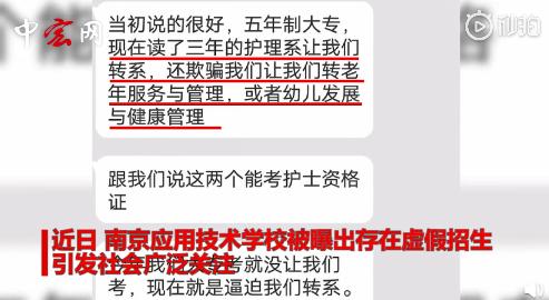 南京应用技术学校虚假招生:学费每年16000竟是假专业