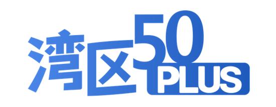 湾区50+|带路大湾区:如何优化粤港澳私人小汽车跨境流通?