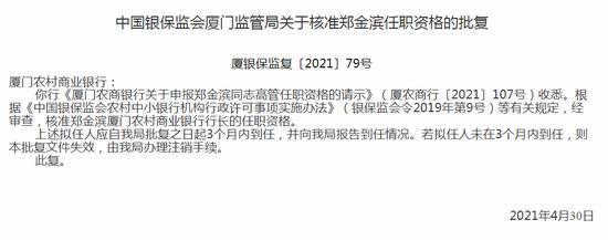 银保监会:核准郑金滨厦门农商行行长的任职资格