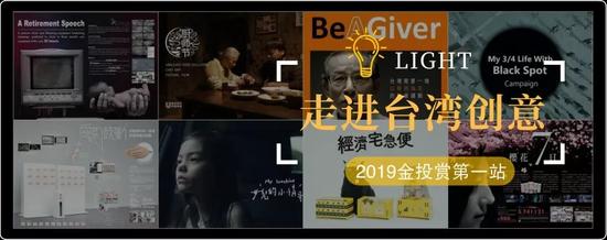 """<b>2019年金投赏征集启动第一站""""走进台湾""""!</b>"""