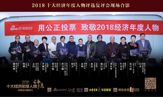 2018 年度经济人物_2018十大经济年度人物评选