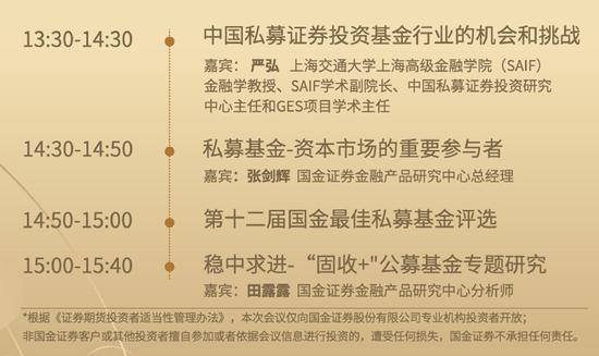 第十二届国金私募证券投资基金年会于7月3日举行